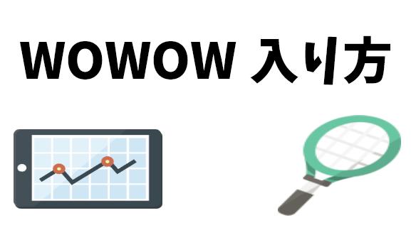 速報あり 楽天ジャパンオープン2019の日程 出場選手や放送予定などを