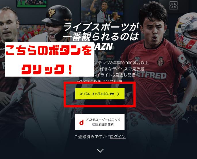 プロ野球ネット中継無料_ボタンをクリック
