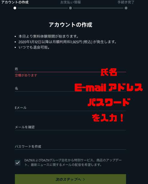 DAZN見逃し配信_登録方法