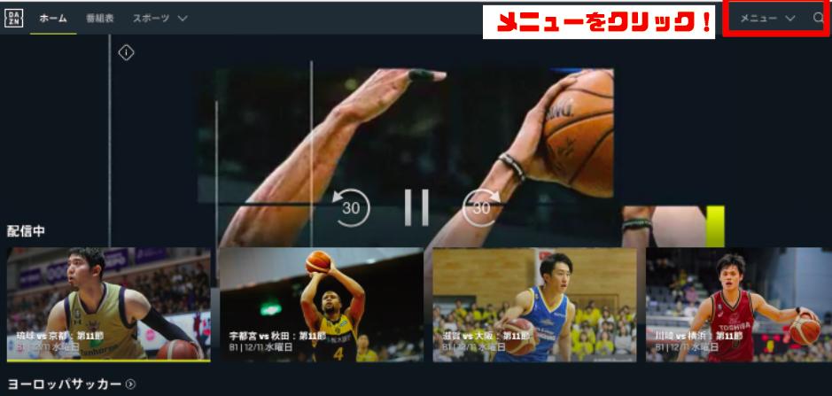 dazn解約・退会方法2