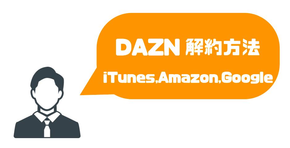 dazn_解約・退会_itunes,amazon