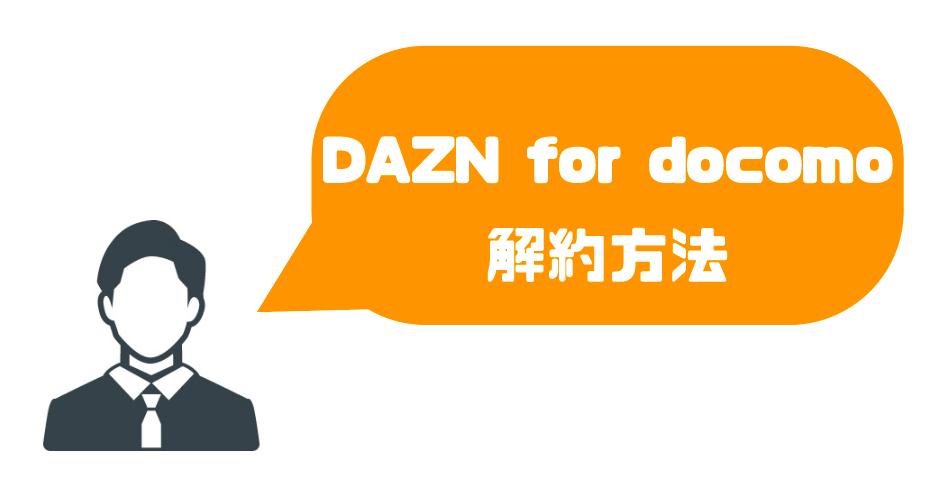 dazn for docomo_解約退会方法