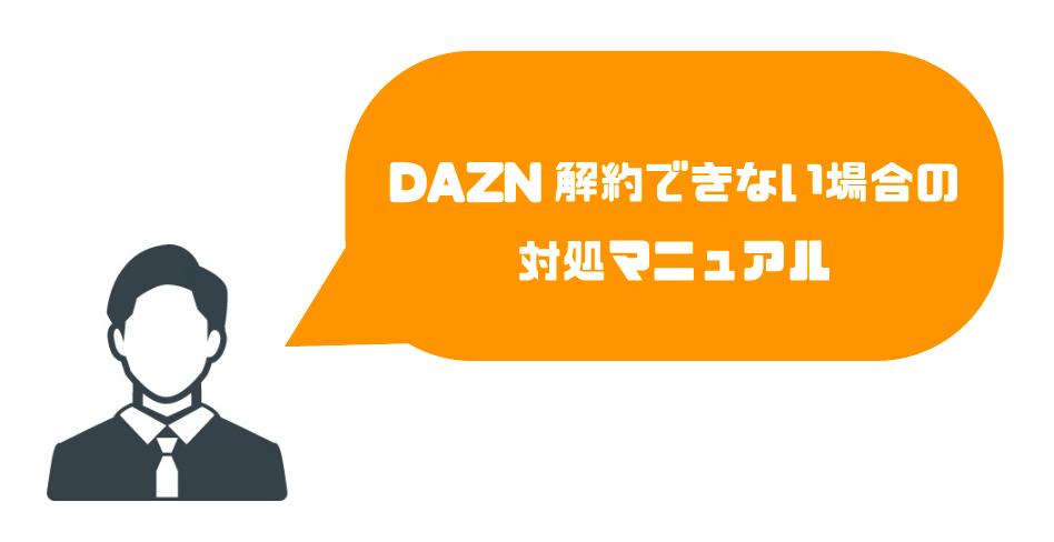 dazn_解約・退会_対処マニュアル