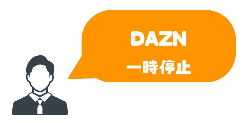dazn_解約・退会_一時停止