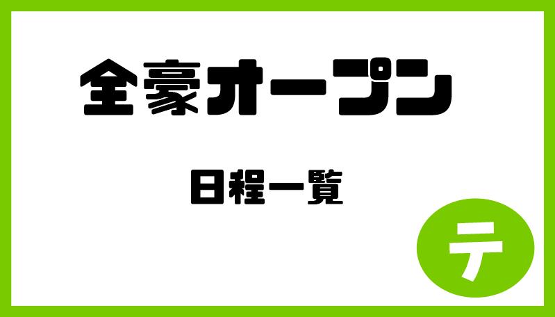 全豪オープン2020_日程