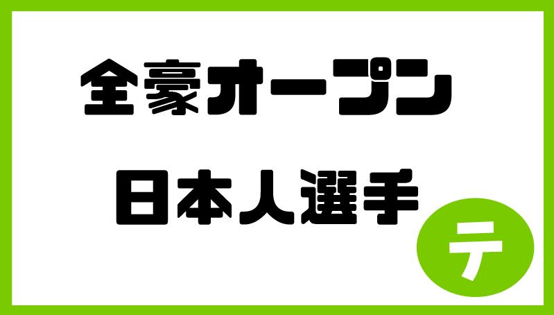 全豪オープン2020_日本人