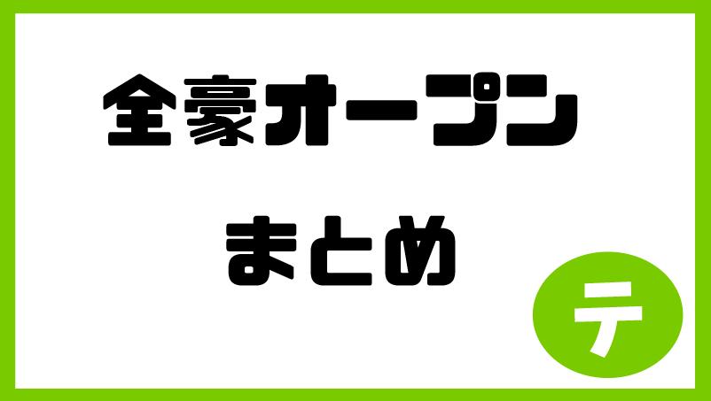 全豪オープン2020_まとめ