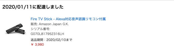 DAZN_テレビ_FireTV