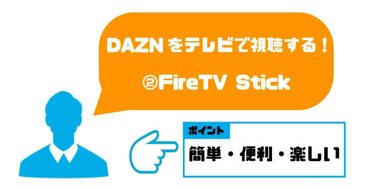 dazn_テレビ_FireTV Stick