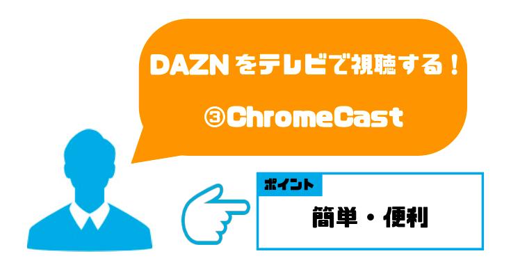 dazn_テレビ_ChromeCast