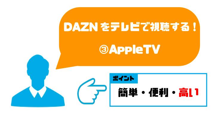 DAZN_テレビ_AppleTV