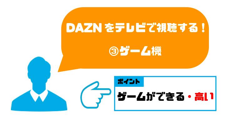 DAZN_テレビ_ゲーム機