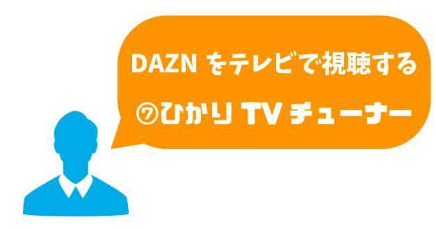 DAZN_テレビ_ひかり