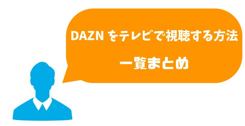 dazn_テレビ_一覧