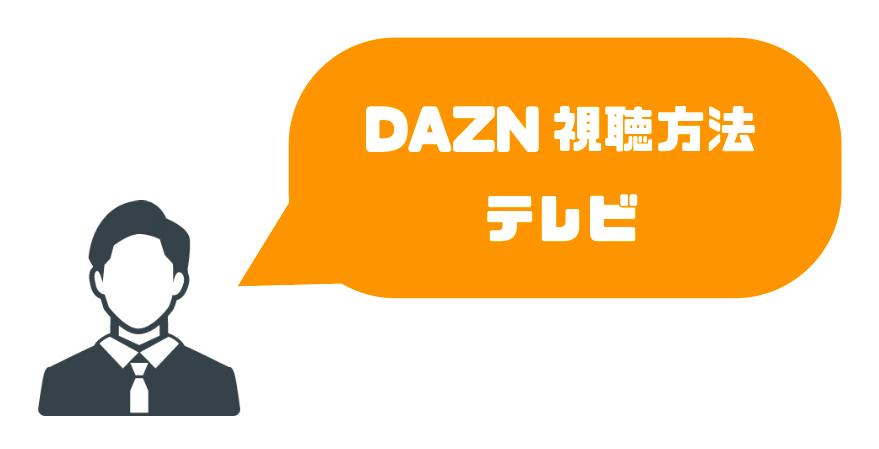 dazn視聴方法_テレビ