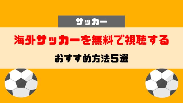 海外サッカー配信_無料