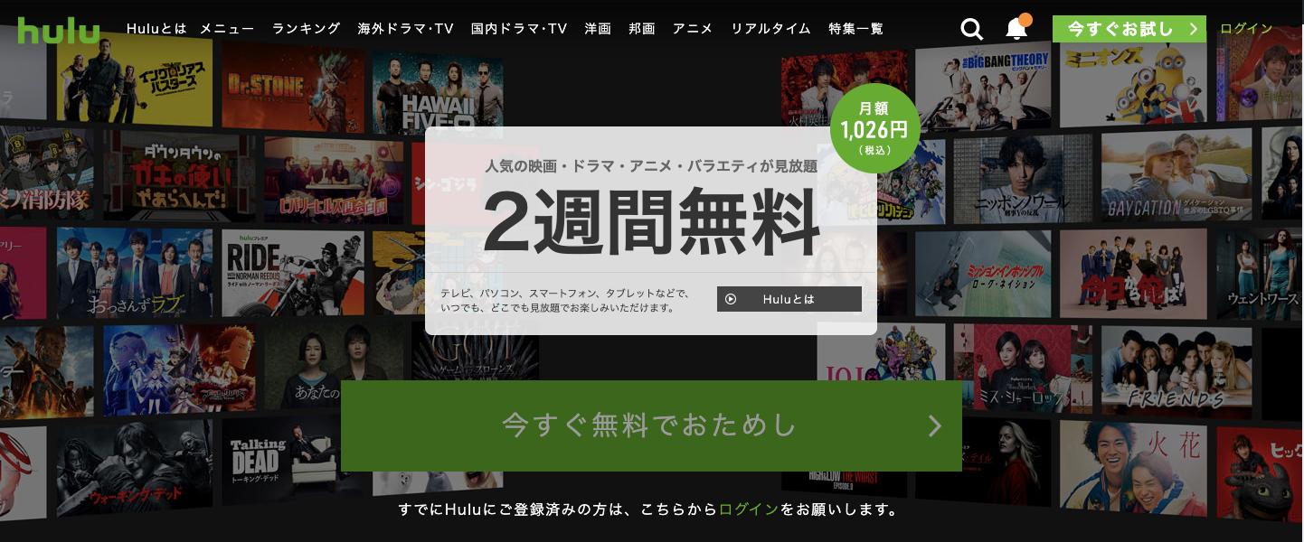 動画配信サービス人気ランキング_hulu