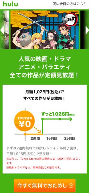 動画配信サービス人気ランキング_huluロングバナー