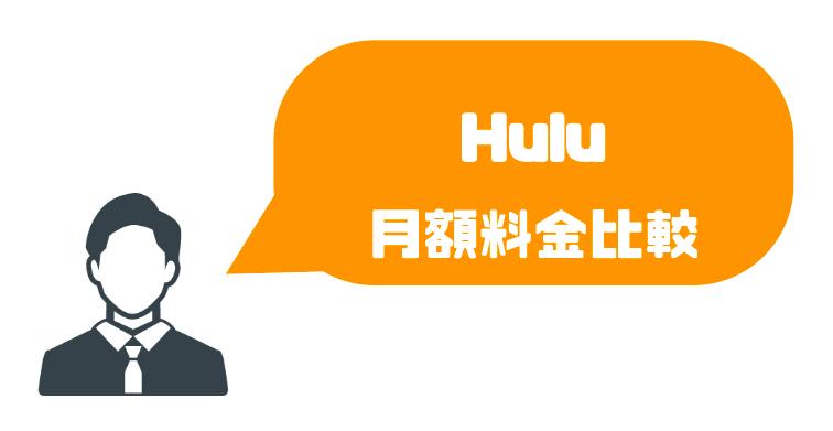 Hulu_月額料金比較