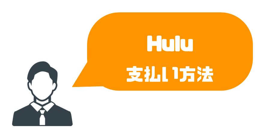 Hulu_支払い方法