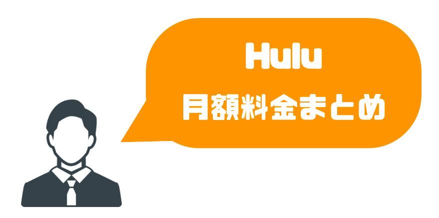 Hulu_月額料金_まとめ