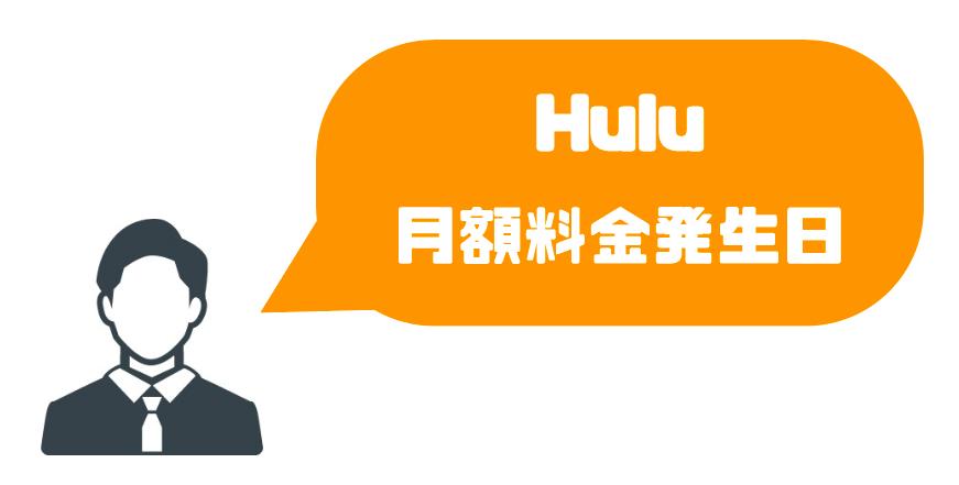 Hulu_月額料金_発生日