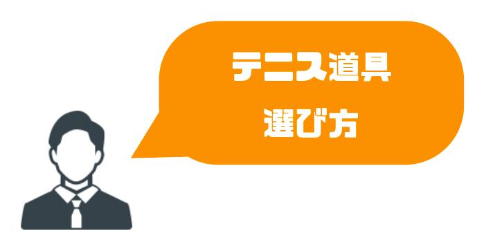 テニス_道具_初心者_選び方