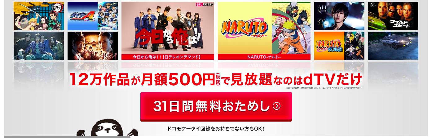 動画配信サービス人気ランキング_dTV公式サイト