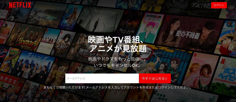 動画配信サービス人気ランキング_netflix