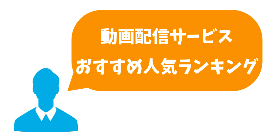 動画配信サービス_おすすめ_人気ランキング