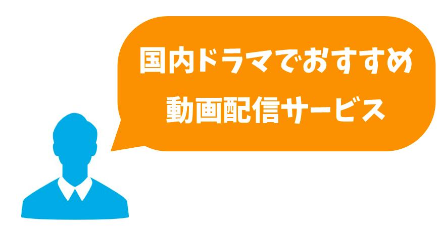 動画配信サービス人気ランキング_国内ドラマ
