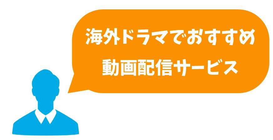 動画配信サービス人気ランキング_海外ドラマ