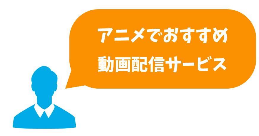 動画配信サービス人気ランキング_アニメ