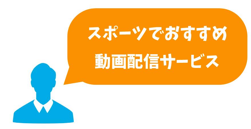 動画配信サービス人気ランキング_スポーツ