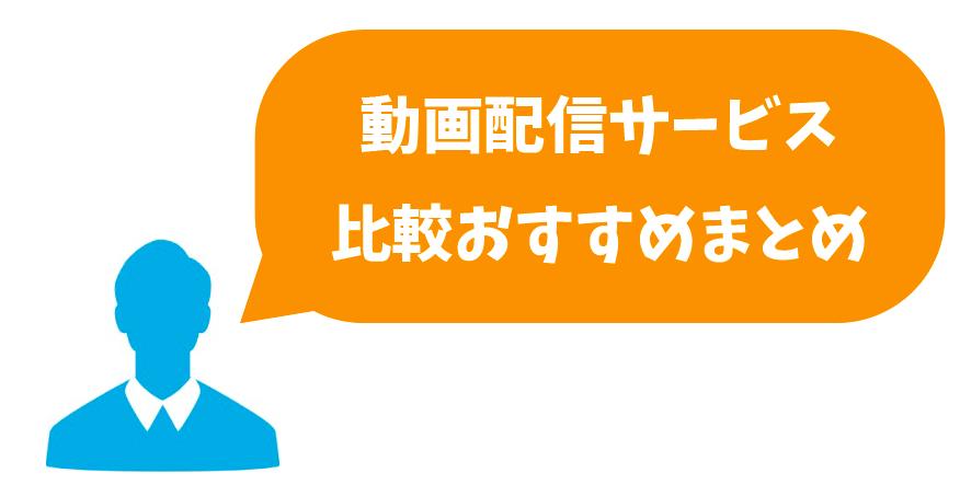 動画配信サービス人気ランキング_まとめ