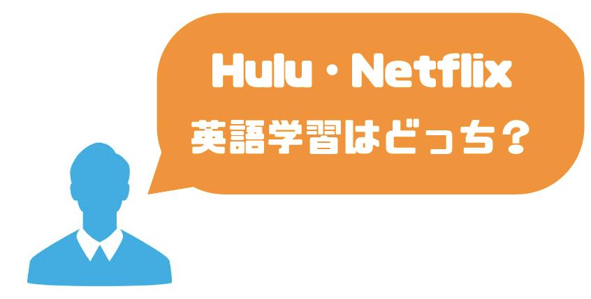 Hulu_Netflix_英語比較