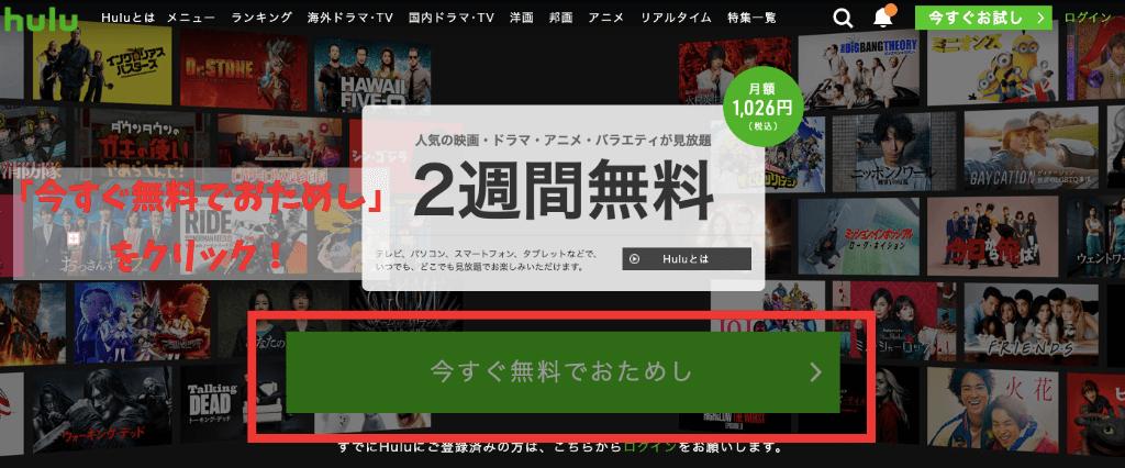 hulu_登録_公式サイト