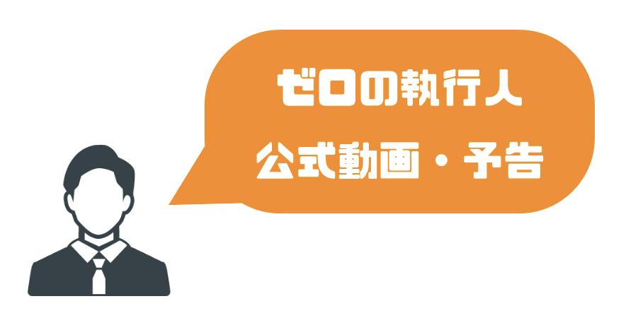 名探偵コナンゼロの執行人_動画_予告