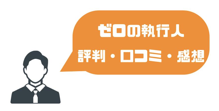 名探偵コナンゼロの執行人_感想_評判