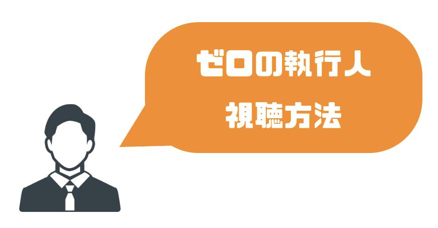 名探偵コナンゼロの執行人_フル動画視聴方法