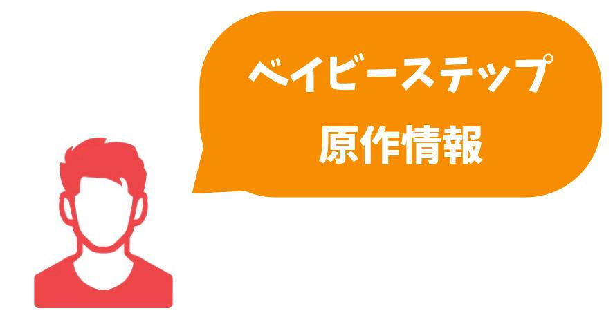 ベイビーステップ_原作情報
