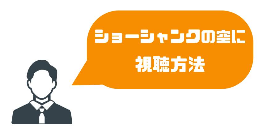 ショーシャンクの空に_動画無料視聴