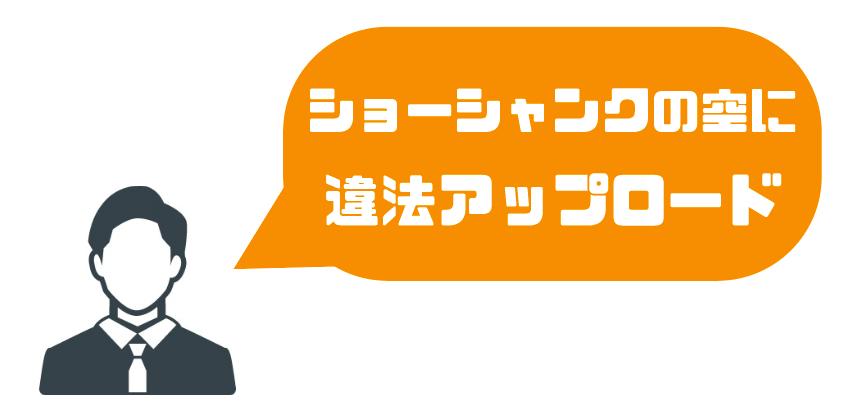 ショーシャンクの空に_動画_違法アップロード