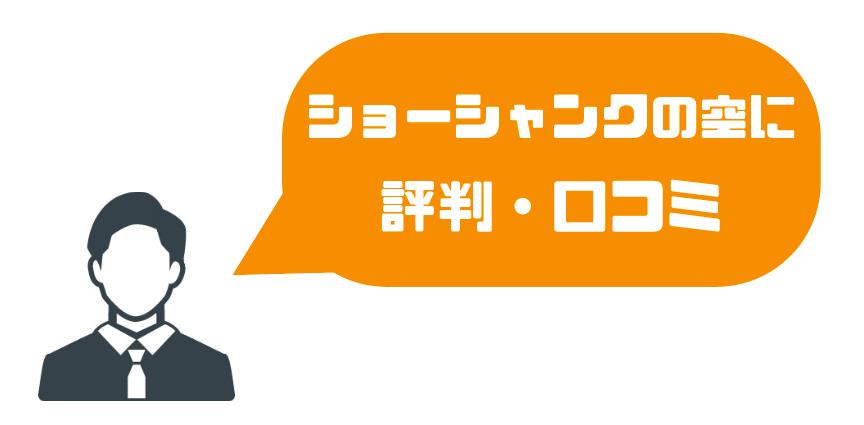 ショーシャンクの空に_動画_評判感想