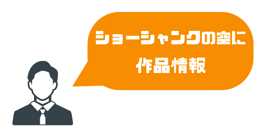 ショーシャンクの空に_動画_作品情報