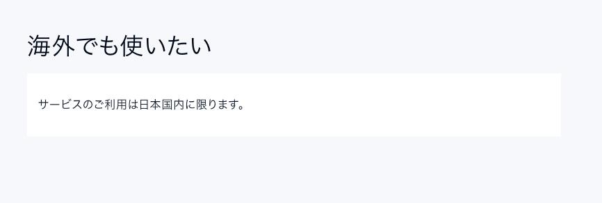 u-next_海外
