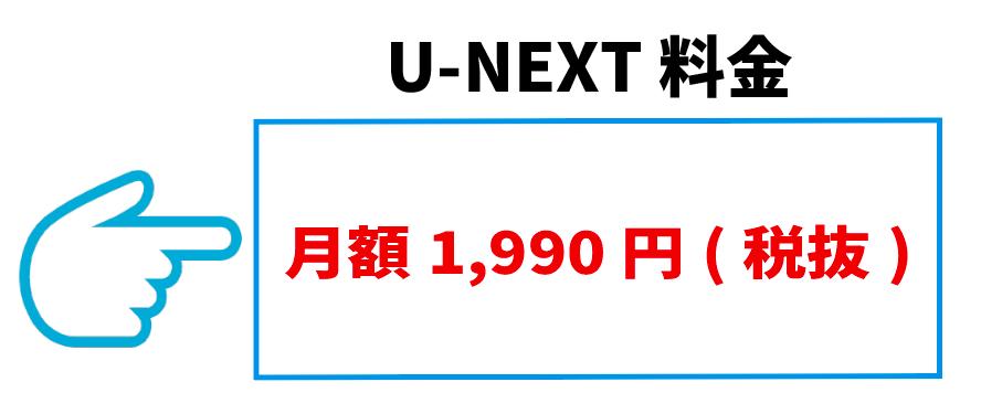 U-NEXT評判_月額料金