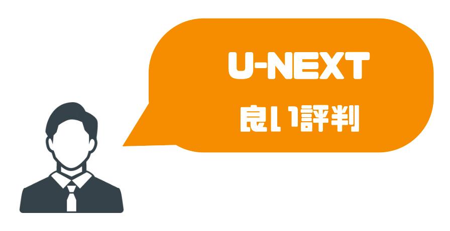 U-NEXT良い評判
