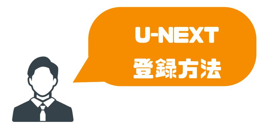 U-NEXT評判_登録方法
