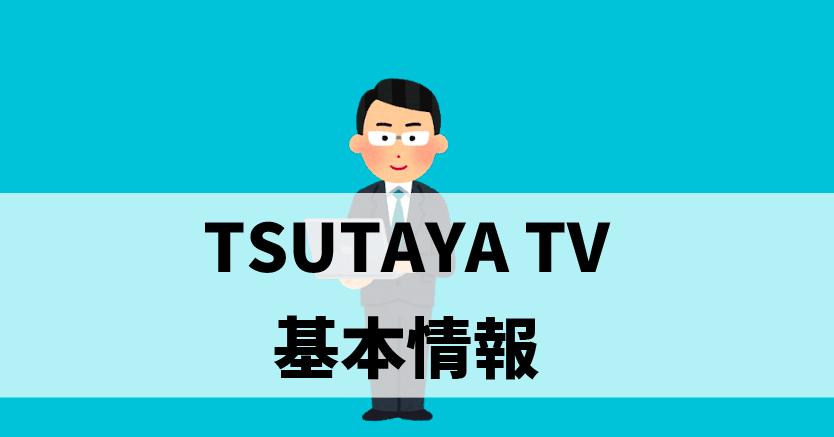 TSUTAYATV評判_基本情報